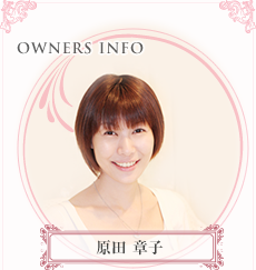 OWNERS INFO(原田 章子)